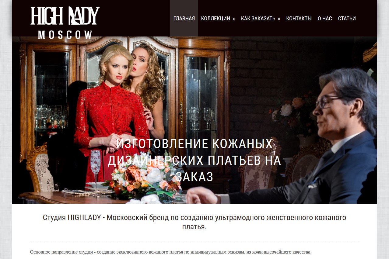 highlady.moscow-1