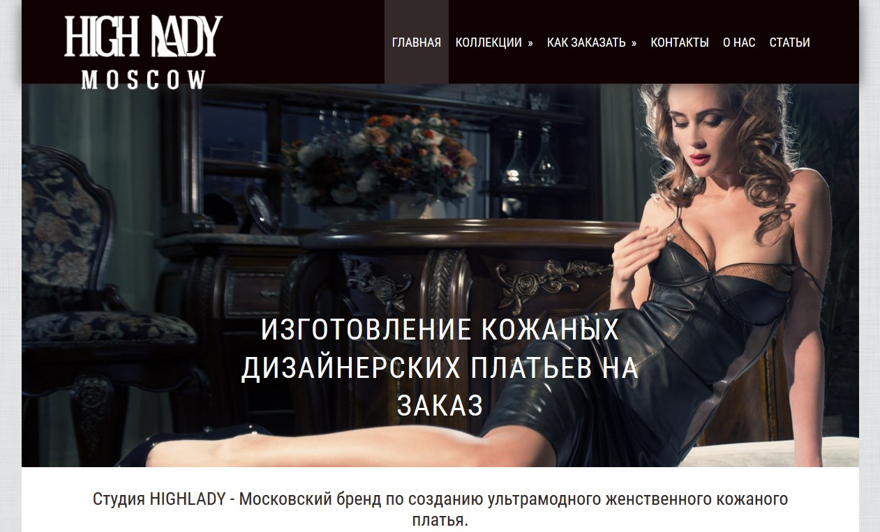highlady.moscow-2