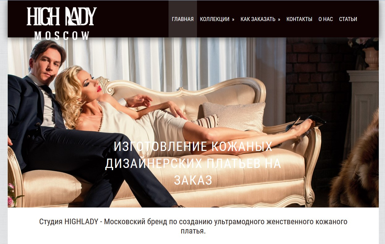 highlady.moscow-3