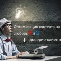 Оптимизация контента на сайте или как усидеть на 2-х стульях