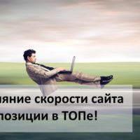 Зависимость позиций в ТОПе от скорости загрузки сайта