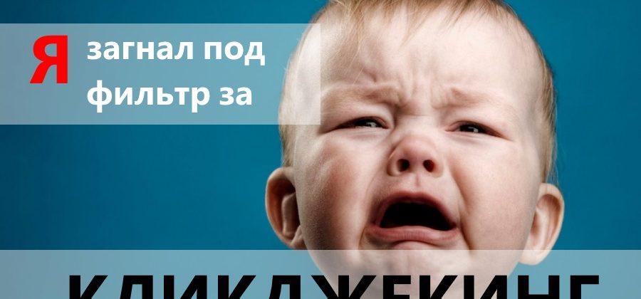 Яндекс понижает позиции сайтам за Кликджекинг (Clickjacking)