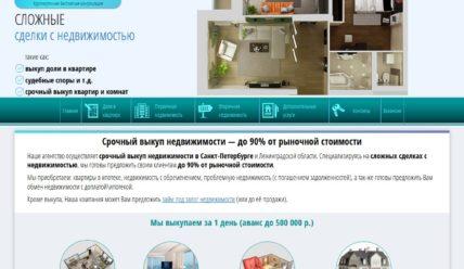 Продвижение сайта агентства недвижимости в Санкт-Петербурге